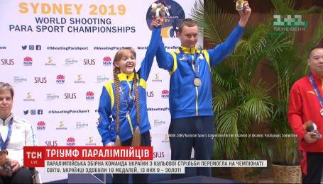 Українська паралімпійська збірна стала чемпіонкою світу з кульової стрільби