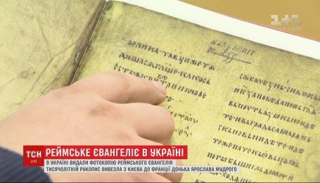 В Украине издали фотокопию Реймского Евангелия
