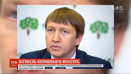 В авіакастрофі на Полтавщині загинув ексміністр агропромислової політики Тарас Кутовий