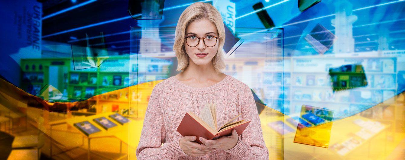Українська література на Франкфуртському книжковому ярмароку 2019