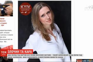 В Киеве мужчина вывез экс-жену в лес и зверски убил: суд взял подозреваемого под стражу