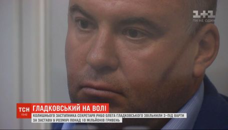 Собрали родственники: Олег Гладковский вышел на свободу под залог в 10 млн грн