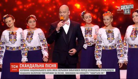 Сатирическая песня о пожаре в доме Гонтаревой возмутила пользователей соцсетей