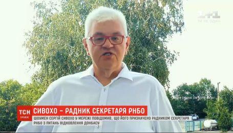 Шоумен Сергей Сивохо стал советником секретаря СНБО по вопросам восстановления Донбасса