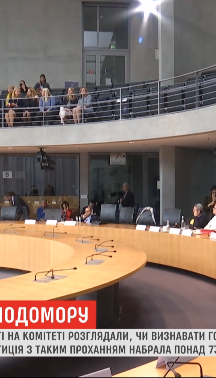Немецкий парламент определяет, признавать ли Голодомор в Украине геноцидом