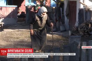 """""""Здесь всего 16 душ"""". С карты Украины может исчезнуть село на Винниччине"""