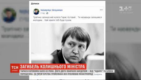 На Полтавщине разбился вертолет, погиб бывший министр Тарас Кутовой