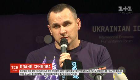 Олег Сенцов планирует основать общественную организацию и благотворительный фонд