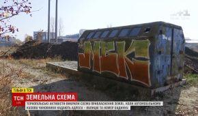 В Тернополе разоблачили схему захвата земли с помощью автомобильных прицепов