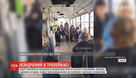 Служебный роман: в Харькове водитель троллейбуса сделал предложение кондукторше прямо на глазах у пассажиров