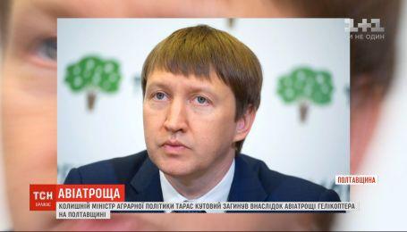 Экс-министр аграрной политики Тарас Кутовой погиб в результате падения вертолета