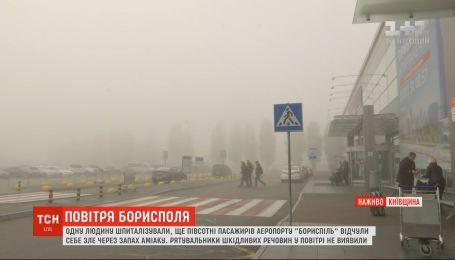Нестерпний сморід біля Борисполя: яка ситуація у селах, де напередодні стало зле десяткам людей