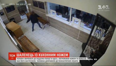 В Одессе мужчина с ножом ворвался в отделение полиции и потребовал, чтобы его застрелили