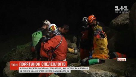 В Іспанії врятували чотирьох португальських спелеологів, які застрягли у печерах