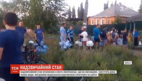 В Лисичанске объявили чрезвычайное положение из-за отсутствия воды