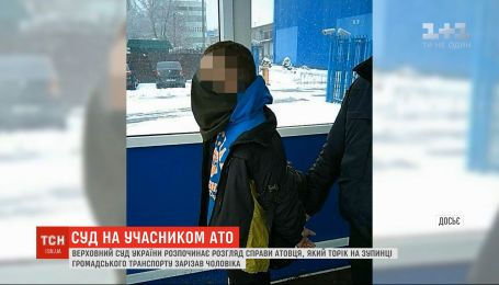 Верховный суд начал рассмотрение дела АТОшника, который зарезал мужчину на остановке в Киеве