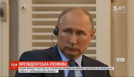 Президенти Франції та Росії мали телефонну розмову: про що говорили
