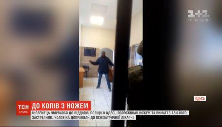 Мужчина-иностранец с ножом ворвался в отделение полиции в Одессе и требовал, чтобы его застрелили