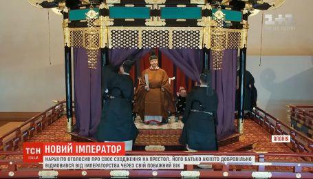 В Японії відбулась інтронізація нового імператора
