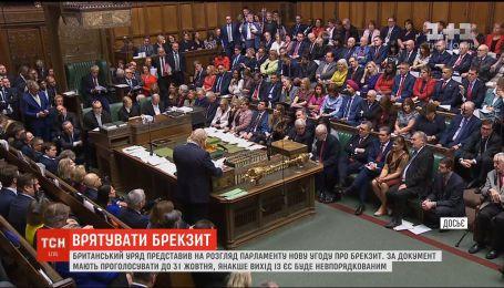 Британський уряд представив нову угоду про Brexit