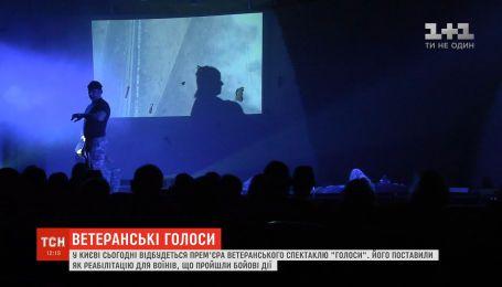 """В столице состоится премьера ветеранского спектакля """"Голоса"""""""