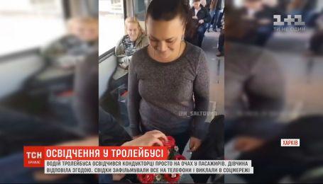 Харьковчане засняли, как водитель троллейбуса сделал предложение кондукторше