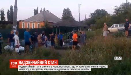 В Лисичанске пятый день без воды остаются более 80 тысяч человек