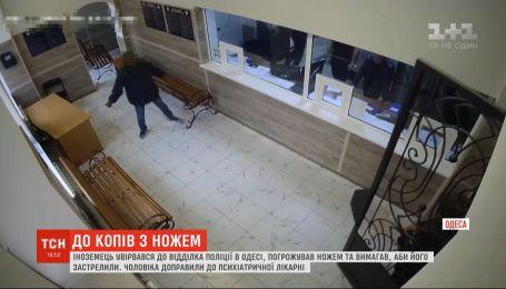 Иностранец с ножом ворвался в отделение полиции в Одессе и требовал, чтобы его застрелили