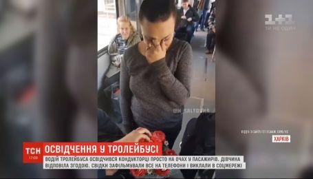 В Харькове водитель троллейбуса сделал предложение кондукторше на глазах у пассажиров