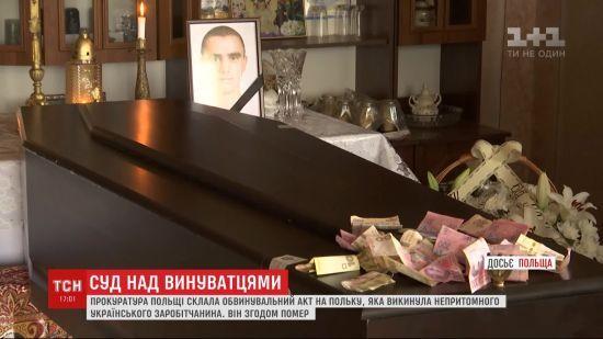 У Польщі судитимуть власницю фірми, яка не викликала лікарів співробітнику-українцю і викинула його тіло
