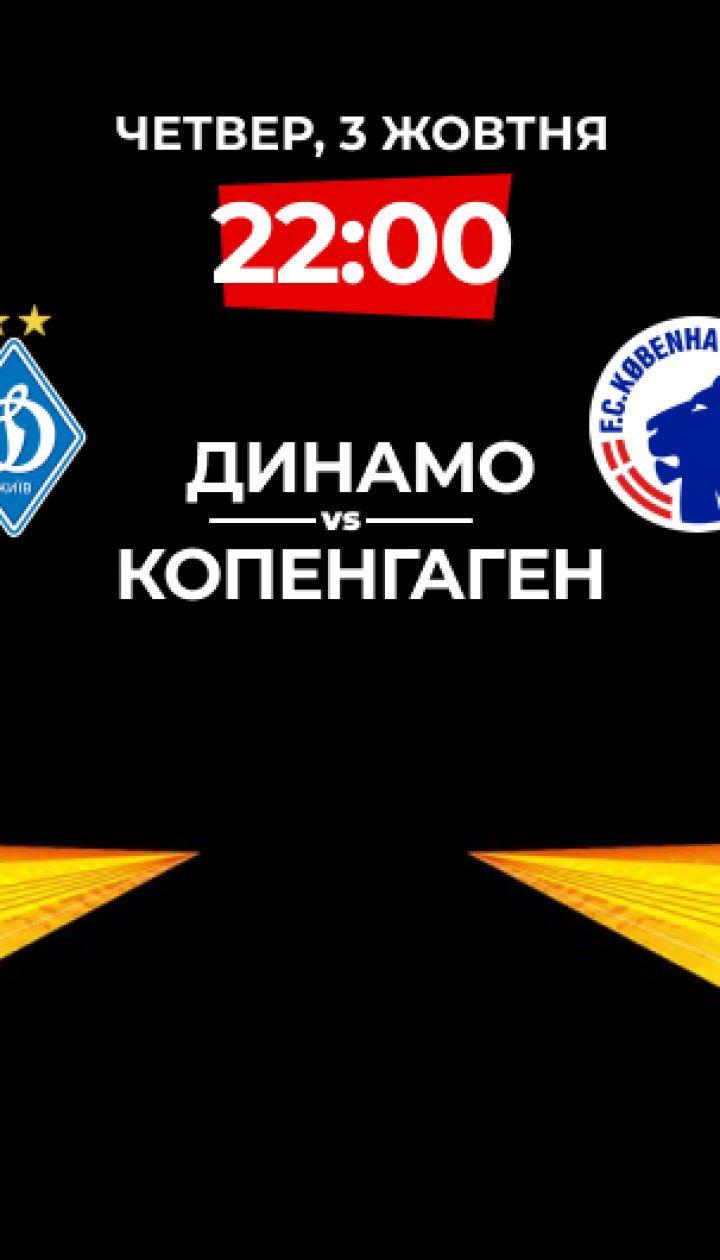 Динамо - Копенгаген. Онлайн-трансляция матча Лиги Европы