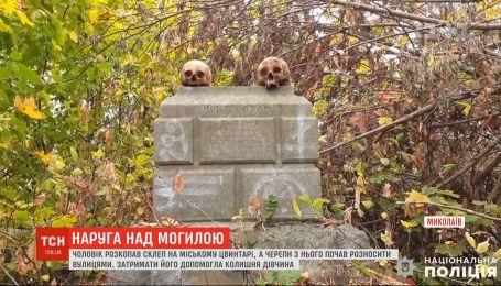 В Николаеве мужчина раскопал склеп на кладбище и разносил по улицам черепа