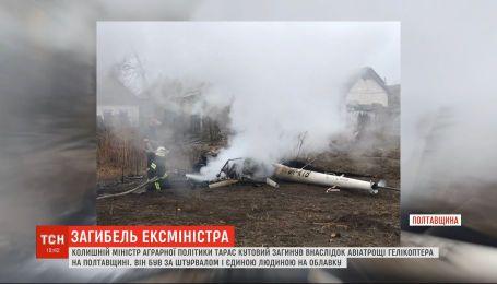 Авиакрушение на Полтавщине: новые подробности и версии аварии
