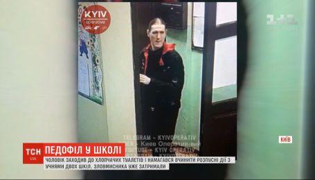 В Киеве поймали педофила, который пытался развратить детей в двух столичных школах