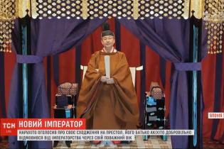 В Японии взошел на престол новый император Нарухито: на церемонии побывали около двух тысяч гостей