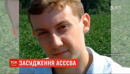 Немедленно освободить пленного украинского журналиста Станислава Асеева требует у оккупантов украинское МИД