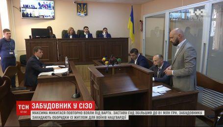Застройщика Максима Микитась повторно взяли под стражу