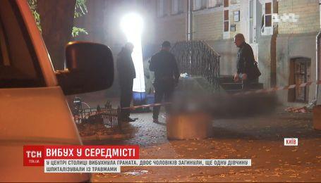 В центре Киева взорвали гранату, есть жертвы