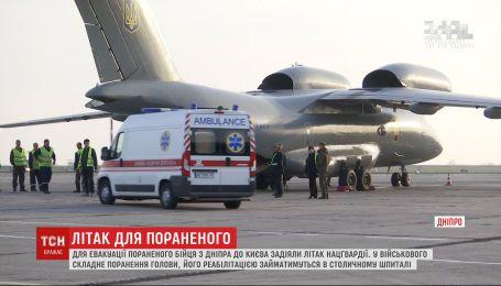 Самолетом Нацгвардии провели эвакуацию из Днепра в Киев тяжелораненого бойца ООС