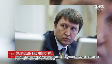 У Києві прощатимуться ексміністром Тарасом Кутовим, який загинув у авіатрощі