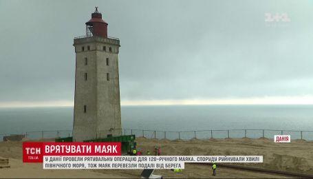 Жители Дании перенсли маяк от разрушительных волн моря