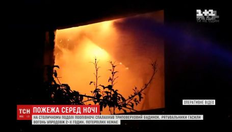 На столичному Подолі вночі вогонь охопив триповерховий будинок