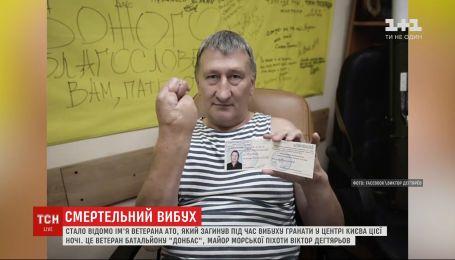 Стало известно имя ветерана АТО, погибшего при взрыве гранаты в Киеве ночью