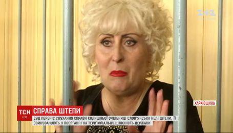 Рассмотрение дела Нелли Штепы перенесли из-за неявки экс-руководительницы Славянская