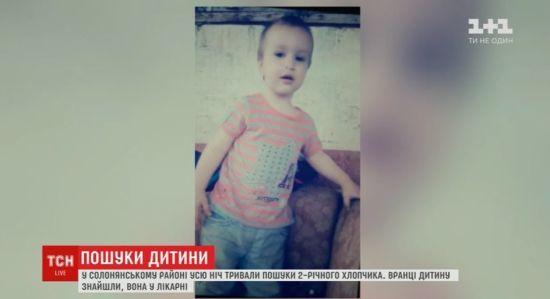 На Дніпропетровщині усю ніч шукали 2-річного хлопчика, який зник за загадкових обставин