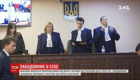 Экс-нардепа и застройщика Максима Микитася вернули под стражу