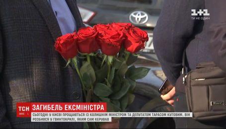 В центре Киева прощаются с погибшим Тарасом Кутовым