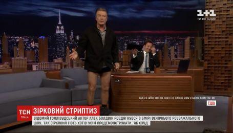 Актер Алек Болдуин разделся прямо в эфире вечернего шоу