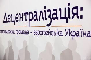 """В """"Слуге народа"""" презентовали свой вариант реформы децентрализации: какие изменения в Конституцию там предлагают"""