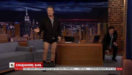 Актер Алек Болдуин снял штаны в ночном шоу Джимми Фэллона